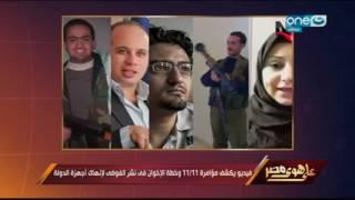 على هوى مصر - فيديو يكشف مؤامرة 11/11 وخطة الإخوان في نشر الفوضى لإنهاك أجهزة الدولة