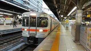 313系Y15編成普通岐阜行名古屋5番線発車