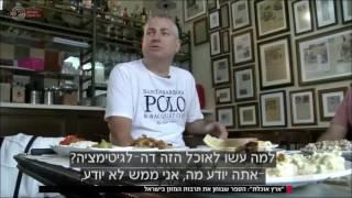 חדשות השבת - תרבות המזון הישראלית | כאן 11 לשעבר רשות השידור