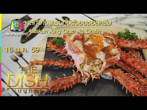The Dish เมนูทอง   ปูอลาสก้าคิงแครบทั้งตัวอบซอสครีม   16 ม.ค. 59 Full HD