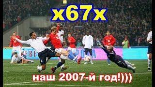 x67x - Россия Англия ЕДИНСТВЕННЫЙ НЕпроплаченый матч!