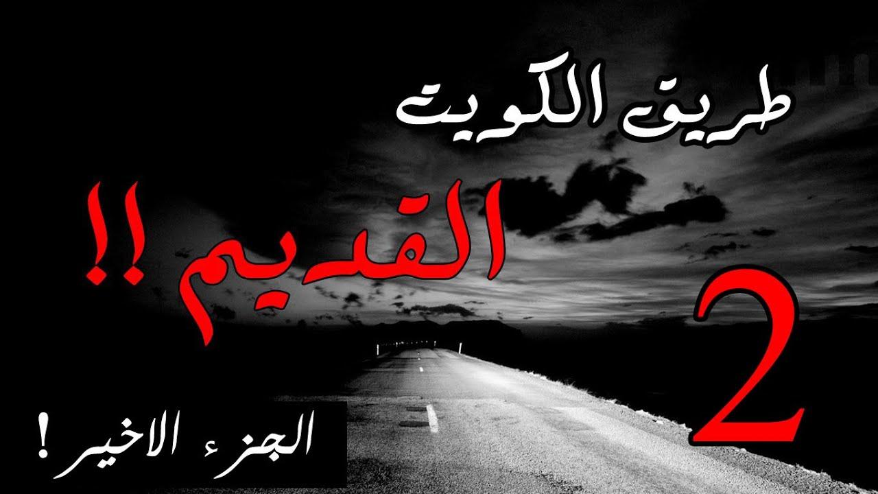 قصص جن طريق الكويت القديم الجزء الأول Youtube