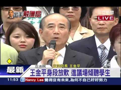 會面太陽花學生 王金平彎腰握手|三立新聞台