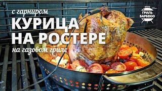Курица на ростере на гриле рецепт на газовом гриле