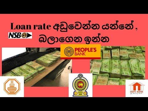 Loan Rate අඩුවෙන්න යන්නේ , බලාගෙන ඉන්න