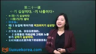 [TOPIK韩语高级必备语法] 第二十一课 -기 십상이다, -기 나름이다