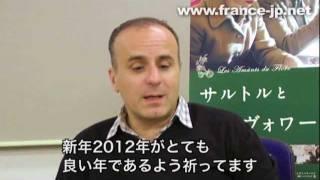 フランス語 年賀状ビデオ|フランス映画監督から新年のご挨拶