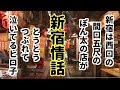 新宿情話 cover