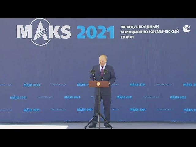 Выступление Владимира Путина на авиасалоне «МАКС»