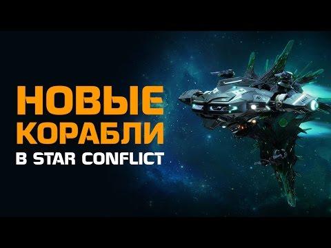 Star Conflict. Обзор новых кораблей
