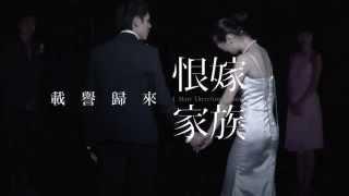 《恨嫁家族》 7 月香港文化中心大劇院 載譽歸來!