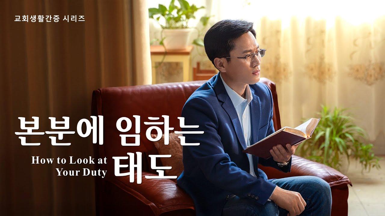 교회생활 간증 동영상 <본분에 임하는 태도>