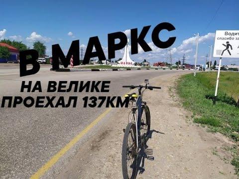 Поездка на велосипеде из Саратова в Маркс