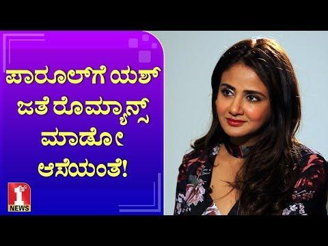 ಯಶ್ ಮೇಲೆ ಪಾರೂಲ್ಗೆ ಪ್ಯಾರ್ಗೆ ಆಗ್ಬಿಟೈತೆ ..! | Parul Yadav | Butterfly movie