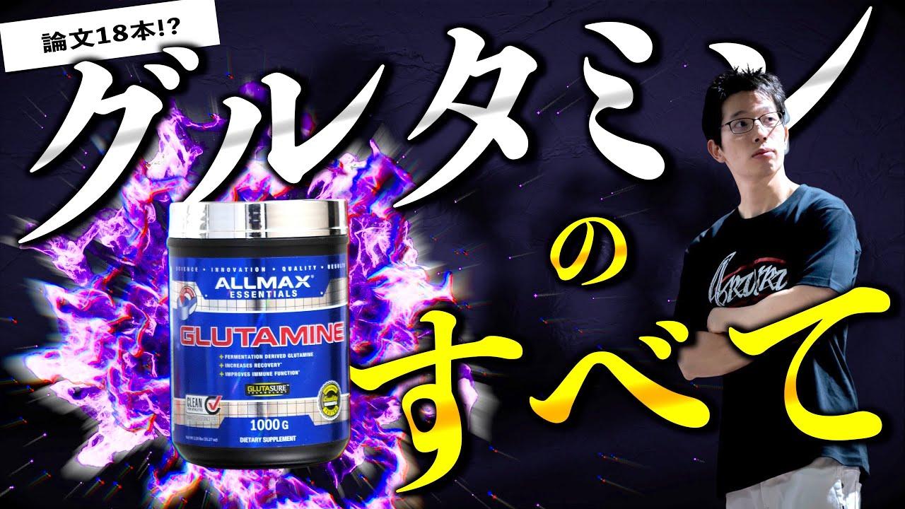【筋トレ】マジのマジでグルタミンの全てを置いてきた動画。