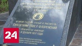 Патриарх Кирилл открыл памятник Павлу Флоренскому в Сергиевом Посаде - Россия 24