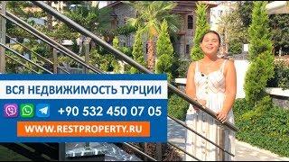 Недвижимость в Турции. Купить квартиру в элитном комплексе в центре Алании. Турция || RestProperty