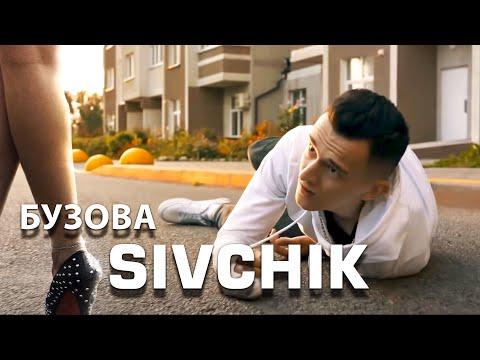 SIVCHIK - БУЗОВА (cover Gorillaz)