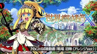 2018/8/2発売・3DS『世界樹の迷宮X』。「戦場 初陣(アレンジVer.)」の...