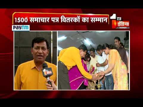 परिष्कार कॉलेज में 1500 समाचार पत्र वितरकों का सम्मान
