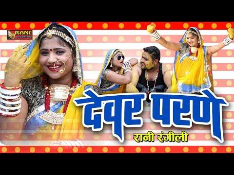 Rani Rangili Exclusive Wadding Song 2018 | देवर परणे : Dewar Parne | Latest Rani Rangili Song 2018