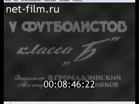 Волга (Калинин) 2-0 Текстильщик (Иваново). Первенство СССР 1959. Класс Б