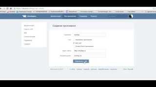 Создание приложения Вконтакте и получение его App ID
