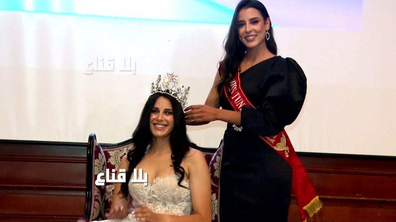 Download bila kinaa   مسابقة ملكات الجمال في تونس..من ستمثل حضارة وثقافة وجمال  تونس في بورتريكو