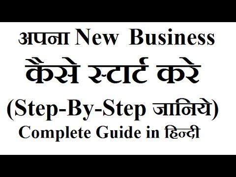 Bharat Me Apna Business Kaise Start Kare (Complete Guide in HINDI)