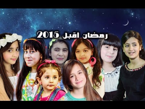 رمضان اقبل نجمات كراميش مونتاج مريؤمة وسيم القطامي 2015 Youtube