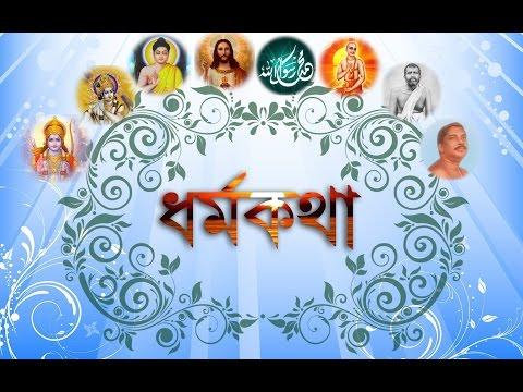Biswanath Bhowmick Part8 Dharmakatha