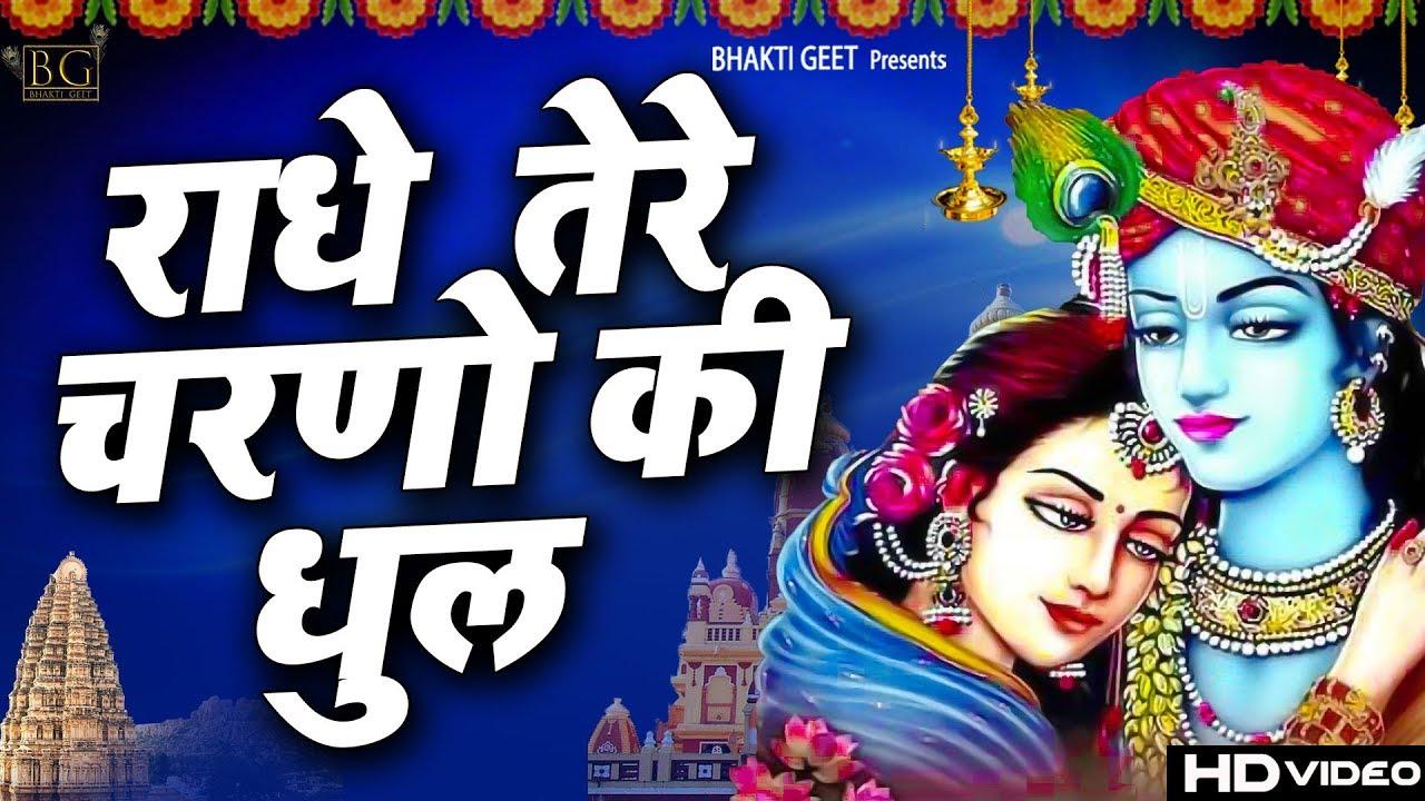 Download राधे तेरे चरणों की धूल जो मिल जाए  Radhe Tere Charno Ki dhul jo mil jaye | Krishan Bhajan 2020