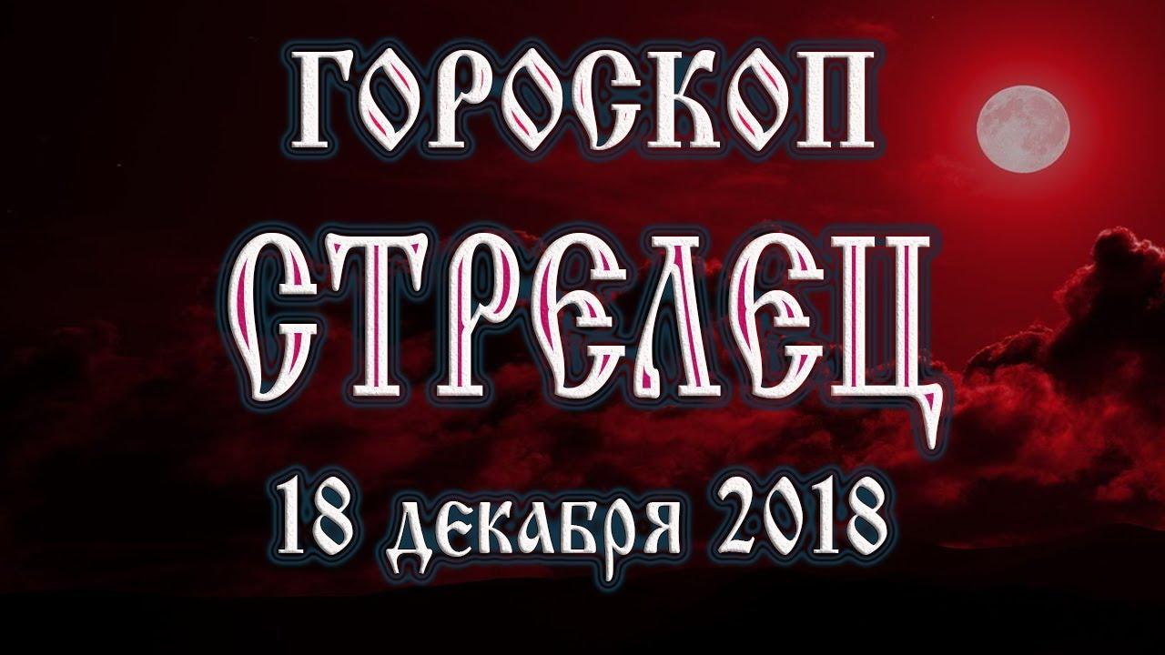 Гороскоп на сегодня 18 декабря 2018 года Стрелец | Полнолуние через 4 дня