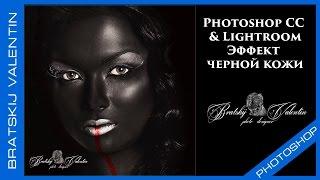 эффект черной кожи Photoshop CC & Lightroom