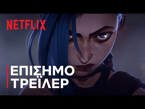 Arcane | Επίσημο τρέιλερ | Netflix