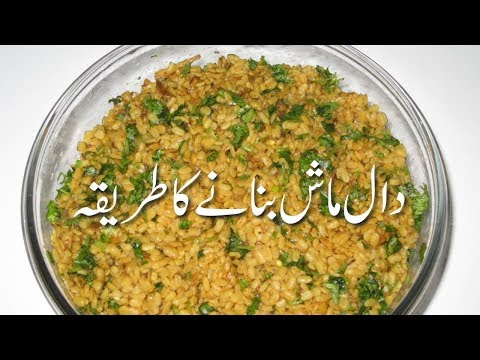 Daal Mash Recipe Pakistani in Urdu Mash Ki Daal Recipe Pakistani ماش کی دال | Lentils Recipes