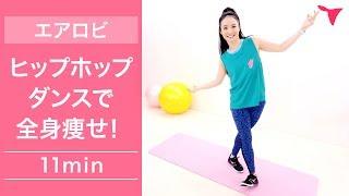 【エアロビ】ヒップホップダンスで全身痩せ!