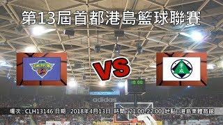第13屆首都港島籃球聯賽 - 明日 vs 景成