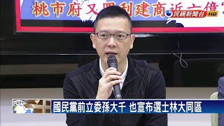 挾韓流威力! 國黨推美女刺客戰何志偉-民視新聞