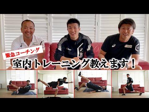 【緊急版】室内で出来るトレーニング紹介!#教えて桐生選手