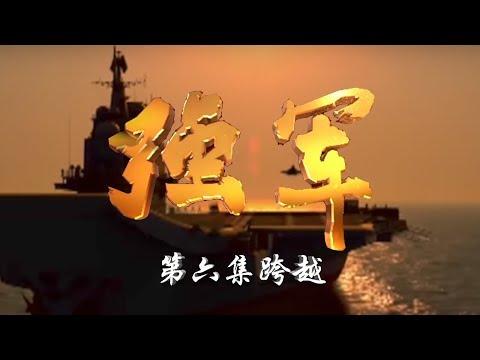 《强军》 第六集 跨越 | CCTV