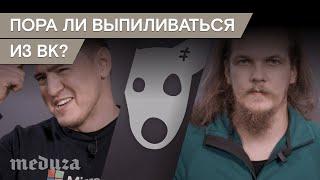 «ВКонтакте» сотрудничает с властями. Пора выпиливаться?