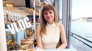 Годовщина свадьбы / Прогулка по Москве-реке / IKEA / 23.04.2017