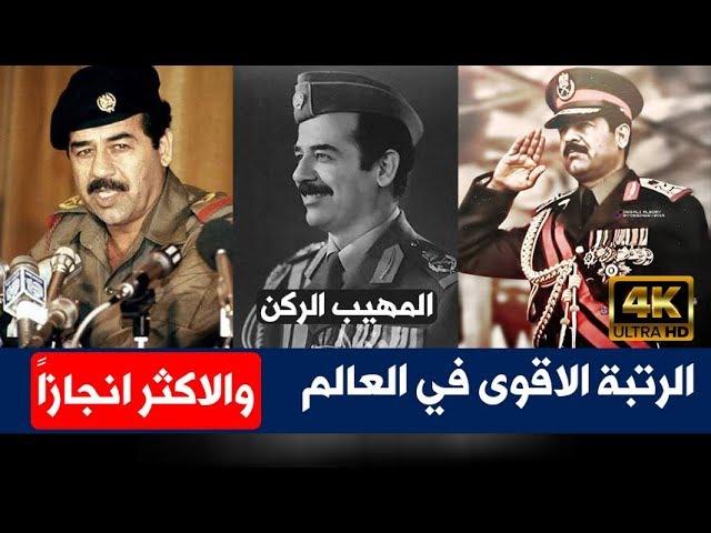 اعلى رتبة في العالم للمهيب الركن صدام حسين Youtube