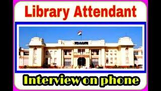 Library attendant #interview #Bihar #vidhan #sabha