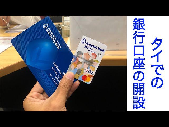 【タイ 生活】ワークパーミットなしで銀行口座を開設する方法!