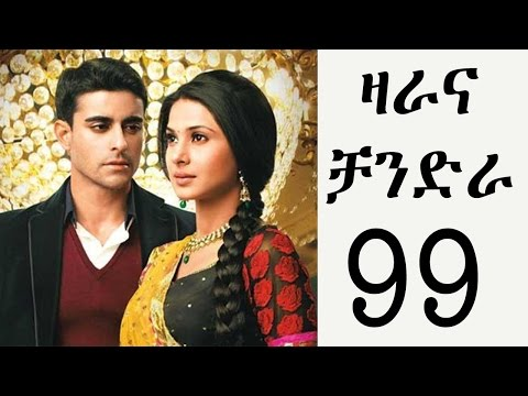 Zara ena chandra part 99/ ዛራና ቻንድራ ክፍል 99 thumbnail