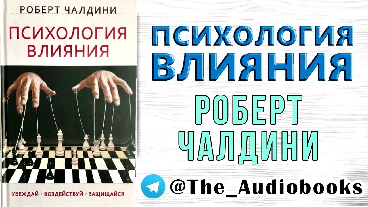 Роберт Чалдини - Психология влияния (Аудиокнига)