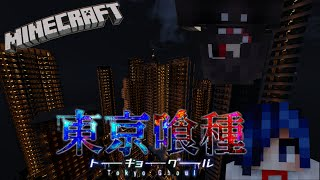 Opening Tokyo Ghoul on Minecraft ! ! [Unravel]