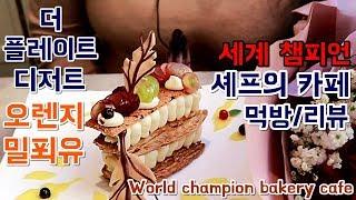 강남 더 플레이트 디저트 세계최고 셰프의 베이커리 먹방…